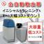 【低コスト・大容量】全自動軟水器 製品画像