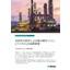 近赤外分光計による熱分解ガソリンの品質管理【技術資料】 製品画像