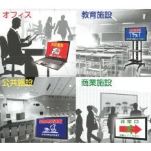緊急情報ネットワーク表示システム 製品画像