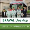 『Brava』導入事例≪三菱マヒンドラ農機株式会社 様≫ 製品画像
