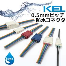 【新製品】5.0mmピッチ 防水コネクタ『FWシリーズ』 製品画像