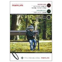 フィルター&フォト・デジタルアクセサリー 総合カタログ 製品画像