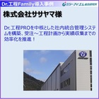【Dr.工程Family導入事例】株式会社ササヤマ様 製品画像