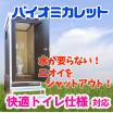 快適トイレ対応仕様 仮設バイオトイレ『バイオミカレット』 製品画像