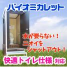 快適トイレ対応仕様 仮設バイオトイレ『バイオミカレット』