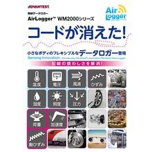 無線データロガー AirLogger(TM)WM2000シリーズ 製品画像