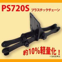 約10%の軽量化を実現「PS720S」プラスチックチェーン 製品画像