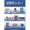株式会社野中理化器製作所「試験用ふるい総合カタログ」 製品画像