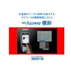 棚卸管理システム(∞Answer 棚卸) 製品画像