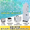 電源があれば設置可!悪臭・有害ガスを取り除く脱臭装置(脱臭機) 製品画像