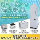 電源があれば設置可能!ほとんどの悪臭・有害ガスを取り除く脱臭装置 製品画像