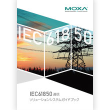 『IEC61850通信ソリューションシステムガイドブック』 製品画像