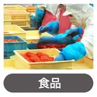 食品工場専用 消臭剤『デオフレ』 製品画像