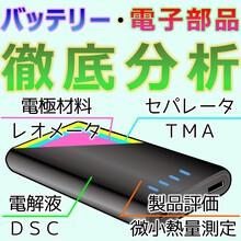 【特集号】バッテリー・電子部品・半導体の分析事例集 製品画像