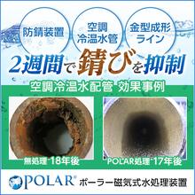 【ポーラー技術事例】17年5ヶ月後の空調冷温水管、防錆効果確認 製品画像