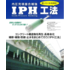 内圧充填接合補強工法「IPH工法」 製品画像