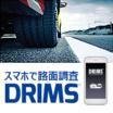 スマートフォンを活用した路面調査システム『DRIMS』 製品画像