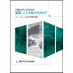 医薬・バイオ向けカタログ ※無料プレゼント 製品画像