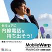 クラウドビジネスホン MobileWarp/MobileGate 製品画像