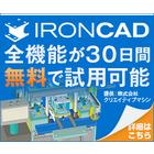 機械設計向けミッドレンジ3D-CAD『IRONCAD』  製品画像
