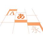 中国語フォント(簡体字)GB18030対応フォントセット 製品画像