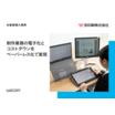 事例資料『制作業務の電子化とコストダウンをペーパーレス化で実現』 製品画像