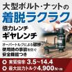 ギヤレンチ(倍力レンチ)取扱説明書 ※大型ボルト・ナットの着脱に 製品画像