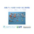 【自動プレス金型での絞り加工事例集】 製品画像