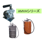 【ハンディポンプ(エア式)】AMVHシリーズ(吐出専用ベーン式) 製品画像