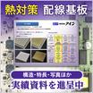 紫外線LED、パワーLED、LD向け熱対策基板※実装例資料を進呈 製品画像