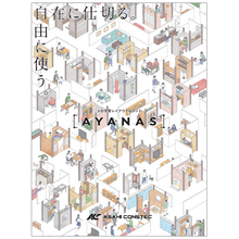 コの字型レイアウトユニット AYANAS 製品カタログ 製品画像
