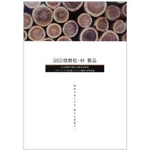 SSD球磨桧・杉 製品カタログ 製品画像