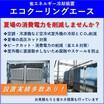 空冷式室外機・チラー省エネ対策機器『エコ・クーリングエース』 製品画像