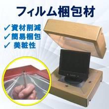 梱包材の改善・資材削減に!フィルム段ボール梱包材『J1-Box』 製品画像
