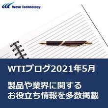 【資料】WTIブログ 2021年5月 製品画像
