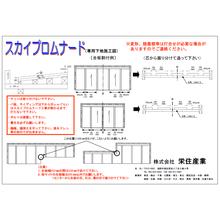 【資料】スカイプロムナード 専用下地施工図 製品画像