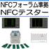 NFC Forum準拠NFCテスター -ソフト機能動画紹介中- 製品画像