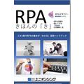 RPAの基本が「わかる」活用ハンドブック「RPAきほんの『き』」 製品画像