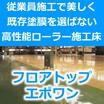 【従業員で美しく】【既存塗膜を選ばない】高性能ローラー施工床材 製品画像