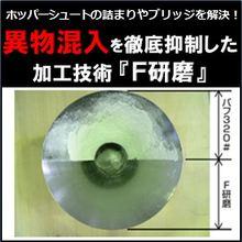 粉体付着防止のための鋼板表面処理『F研磨』 製品画像
