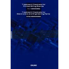 『プリント配線板・電子部品・機能部品用処理薬品 総合カタログ』 製品画像