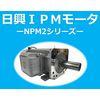 【小型・軽量を実現!】『IPMモータNPM2シリーズ』 製品画像