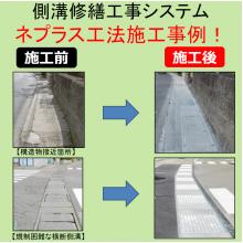 【※施工事例進呈中】側溝修繕工法 「ネプラス工法」施工事例 製品画像