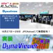 部品実装イメージが3Dで簡単に!『実装DynaViewer』 製品画像
