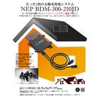 たった1枚で連系可能な防災機能付 太陽光発電システム 製品画像