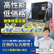 【検査行程の省人数化】外観検査装置『M-CIS』 製品画像