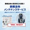 鋼構造物メンテナンスサービス 製品画像