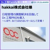 【Dr.工程Family導入事例】hakkai株式会社様 製品画像