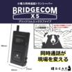 [動画でご紹介]BRIDGECOM X5《基本概要編》 製品画像