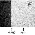 めっき処理の代替処理としても有効『ステンレス鋼の窒化処理』 製品画像